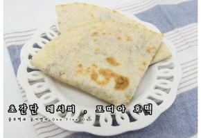 초간단 간식만들기 , 견과류 또띠아 호떡 레시피 :)