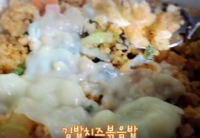 [해외자취Cook.feel通]353. 김밥치즈볶음밥 레시피 (김밥/남은김밥/재탕요리/김밥남은것/김밥요리)