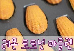 구움과자 레몬 코코넛 마들렌 만들기 해봐요~