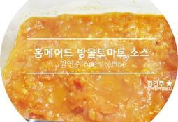 홈메이드 방울토마소소스 - 만능소스 (저염토마토소스)