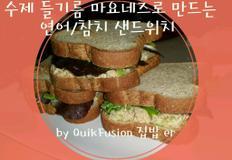 수제 들기름 마요네즈로 연어 샌드위치 만들기