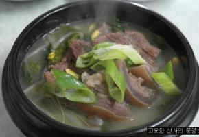겨울 보양식 소머리 국밥