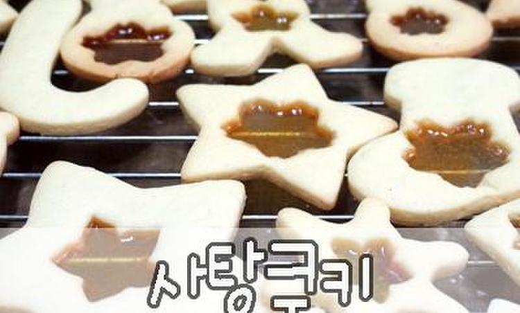 크리스마스쿠키, 사탕쿠키 만들기로 선물하고 나눔의 기쁨도 느껴요!