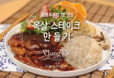[요리] 사랑하는 사람과 먹으면 더 맛있는 목살스테이크 만들기~!!