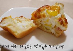 [간식:계란빵] 길거리에서 파는 계란빵을 간단하게 만들어보아요