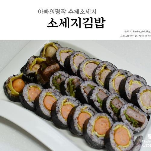 수제 소세지김밥