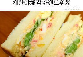 아이들 간식 계란야채 감자 샌드위치