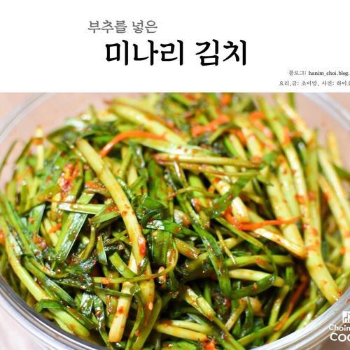 미나리 김치는 봄, 여름에만 해 먹어요.