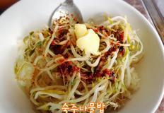 [해외자취Cook.feel通]318. 숙주나물밥 레시피 (숙주영양밥/영양밥/콩나물밥대신)