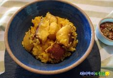 울금고구마밥:노란밥, 영양밥, 겨울밥