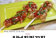 백종원 양념치킨~ 집밥 백선생 레시피대로 만든 치킨꼬치