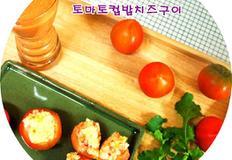 토마토컵밥 밥대신 두부로 만든 토마토컵밥~
