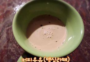 [해외자취Cook.feel通]216. 맥심으로 만드는 커피우유 레시피 (맥심라떼)