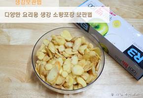 살림노하우 생강보관법! 요리용 생강 오래보관하는법