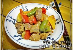짜투리 채소를 이용한 간단한 저녁반찬, 찹스테이크 만들기 (파프리카요리/돼지고기 요리)