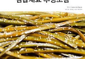 김밥재료 우엉조림