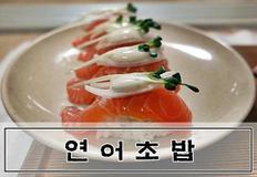 연어초밥 연어회 만드는법 배합초비율과 연어효능