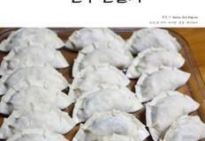 김치만두 만들기 이북식(황해도식)만두 만들었어요.