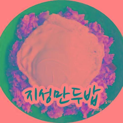 지성만두밥