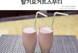 홈카페 딸기요거트스무디 직접 만들어 먹어요.
