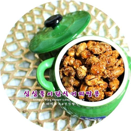 심심풀이 땅콩으로 홈메이드 커피땅콩 만드는법