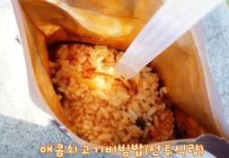 [해외자취Cook.feel通]147. 전투식량(매콤쇠고기비빔밥) 레시피