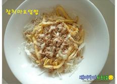 [참치마요덮밥]도시락집 보다 칼로리는 낮추고 맛은 업그레이드!!!