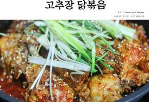 매콤달콤 볼케이노 맛 고추장 닭볶음
