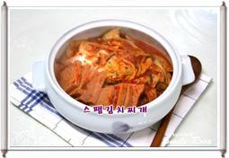 얼큰칼칼한 스팸 김치찌개 맛있게 만드는법~!~