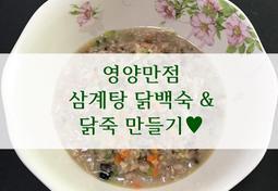 영양만점 삼계탕 닭백숙, 닭죽 만들기 ♥