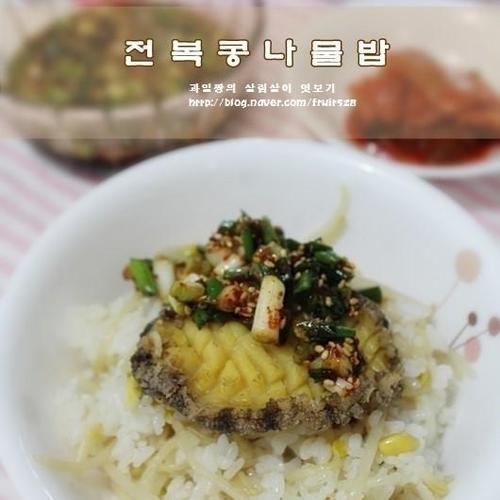 전복 콩나물밥