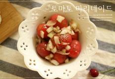 방울토마토 마리네이드, 샐러드대용으로 굿^^