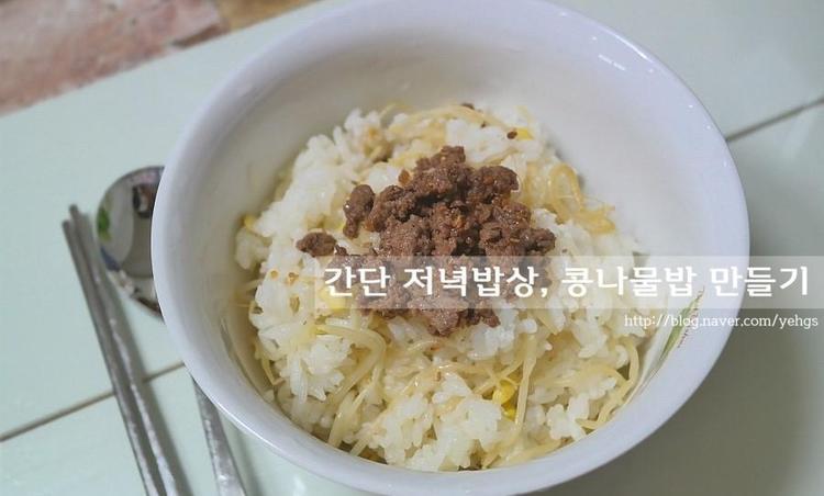 간단저녁밥상, 콩나물밥 만들기