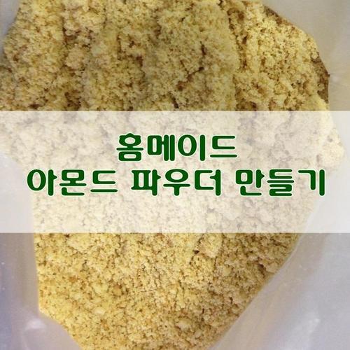 홈메이드 아몬드 파우더 만들기 ♥