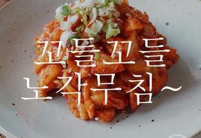 [요리] 꼬들꼬들 노각무침~!!