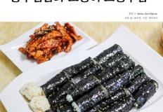 충무김밥과 오징어 어묵 무침