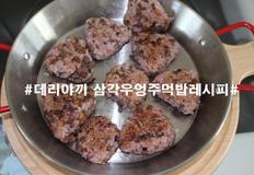 데리야끼 삼각우엉주먹밥 레시피
