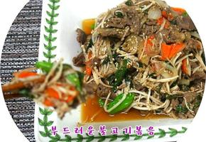 부드러운 불고기볶음 불고기 양념 맛있게 만드는법~!~~
