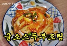 굴소스두부조림/굴소스활용요리/두부요리