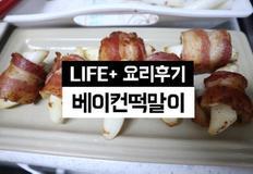 <신혼요리> 베이컨떡말이 /황금떡꼬치소스/ 간식만들기, 사이드메뉴로 제격!