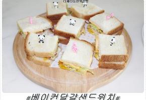베이컨달걀샌드위치