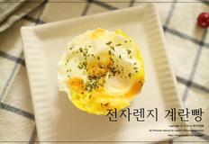 전자렌지로 뚝딱, 계란빵 만들기.