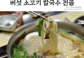 집에서도 식당처럼 만들어 먹는 버섯 소고기 칼국수 전골