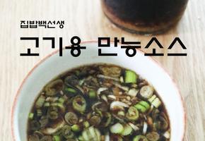 집밥백선생 고기용 만능소스 만들기, 만능소스로 갈비요리 쉽게해요!!!