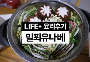 <신혼요리> 집들이음식 추천!예쁘고 맛있는 밀푀유나베(꽃샤브샤브) 시댁요리추천!