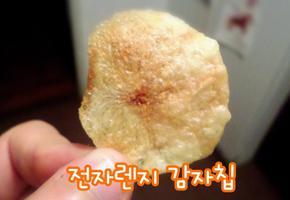 [해외자취Cook.feel通]170. 전자렌지 감자칩 레시피 <전자렌지요리 8탄>