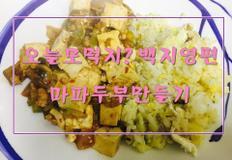 마파두부만들기 : 오늘모먹지 백지영편