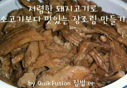 소고기인줄? ^..^ 돼지고기 장조림