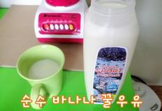 8. 순수바나나꿀우유 (아침대용) 레시피