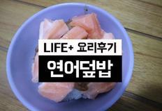 <신혼요리> 연어덮밥 사케동 / 초간단 식사